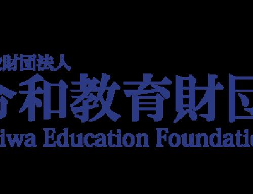 令和教育財団