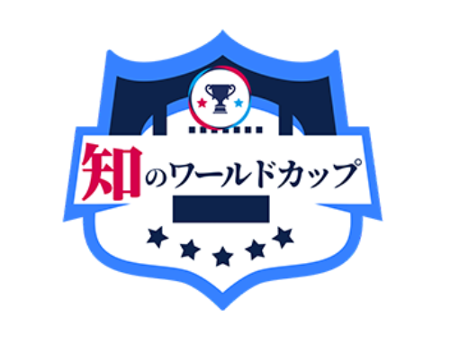 知のワールドカップ協会設立準備委員会