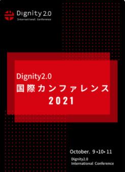 2021年度協賛・ブース出展概要資料