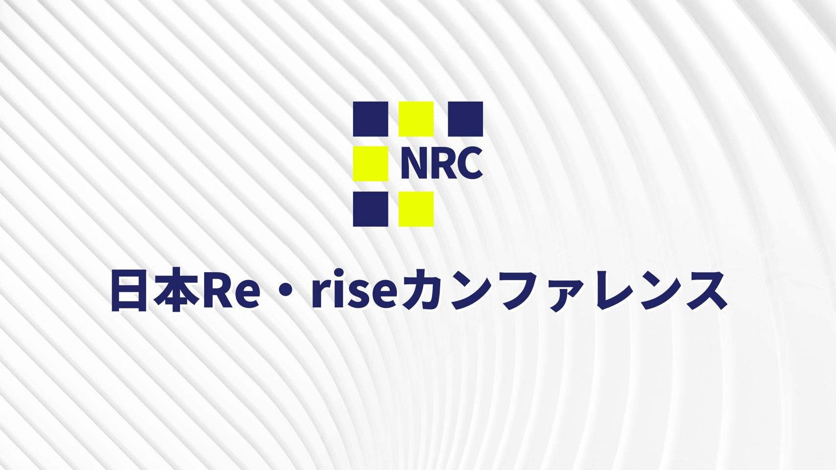 日本リライズカンファレンス